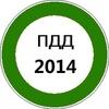 Билеты ПДД 2014 онлайн (билеты и экзамен)